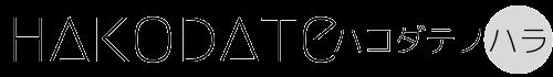 函館の美容師ハラカズトモのブログ