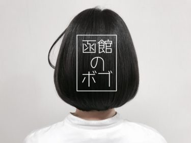 【好きこそ物の上手なれ】ショート、ボブが好きな函館の美容師のスタイルがこれだよ