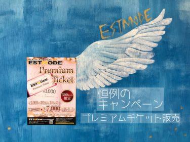 【キャンペーン】プレミアムチケット販売
