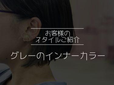【函館美容室】グレーインナーカラーなボブスタイル