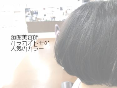 【人気カラー】明るさが厳しい職場もOKなオシャレカラーがコレ!!