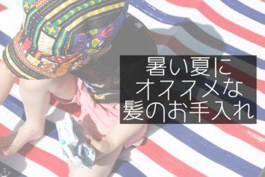 【函館も!?】暑い夏にオススメな最適な髪のお手入れとは!?