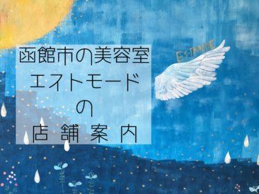 函館美容室ノハラが入っている函館市富岡町の美容室『ESTMODE』