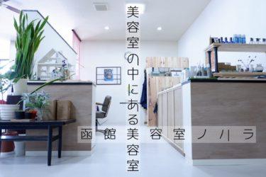 【美容室の中にある美容室?】函館の美容師ハラカズトモが運営する『函館美容室ノハラ』とは!?