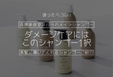 ケアの特化したハイスペックシャンプー『プリフィカ』(取り扱い商品紹介)