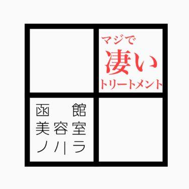 【函館で美髪にしたい方は是非】凄いトリートメント入荷、髪質改善レベル!?の実力はいかに!?!?
