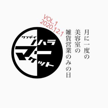 【雑貨屋】雑貨販売のみの営業日、函館美容室ノハラの『ワンデイノハラマーケット 』開始
