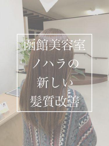 【髪質改善特化サロン】函館美容室ノハラの髪質改善トリートメントメニュー