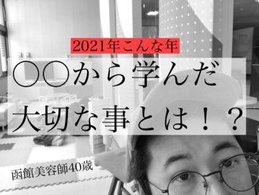 函館美容師『2021年こんな年だ!』○○から学んだ大切な事とは!?