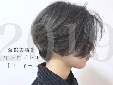 『綺麗な髪に導く』函館の美容師【ハラカズトモ】のプロフィール