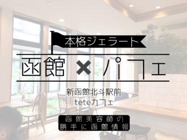 【函館情報】絶品パフェが食べたければ、新函館北斗駅前『tete hokuto /テテホクト』へ!