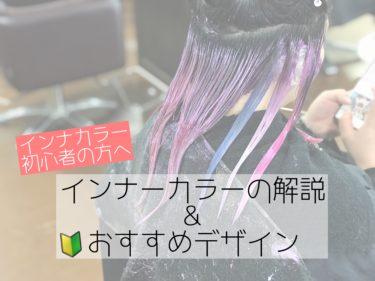 【函館美容室】インナーカラー大好き美容師が今一度インナーカラーについての解説と初めての方にオススメなデザイン