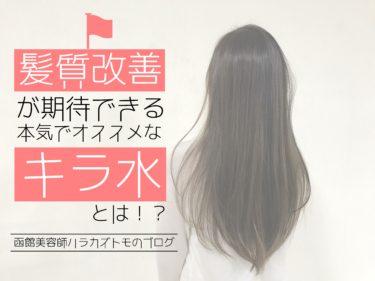 函館の美容師が本気でオススメする、髪質改善が期待できる『キラ水』とは!?