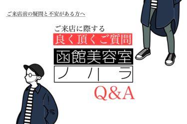 【お客様へ】良く頂くご質問まとめ!ご来店時の疑問解決!!