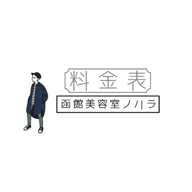 函館美容室ノハラの料金表(初めての方)