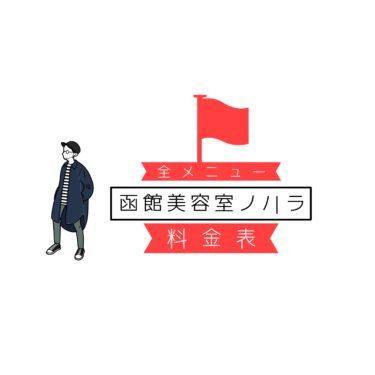 函館美容室ノハラの料金表(2回目以降の方)