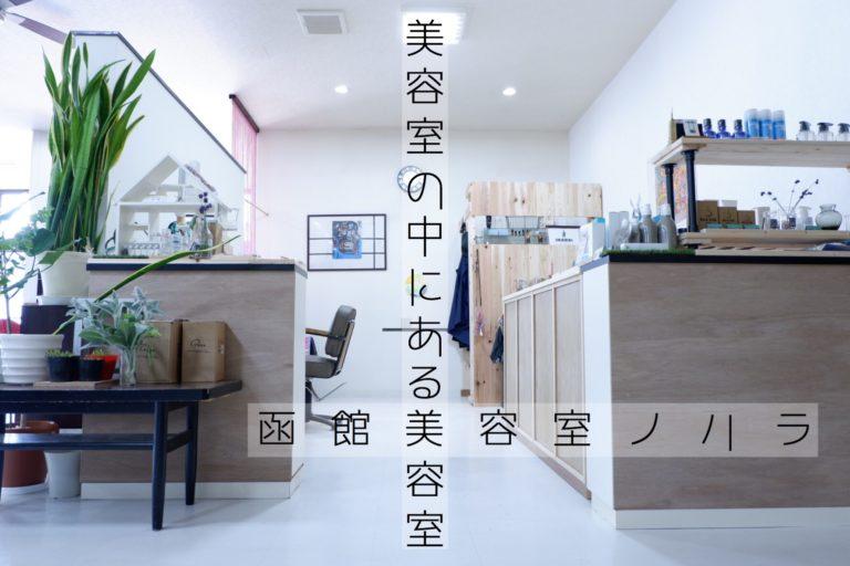 室 函館 美容