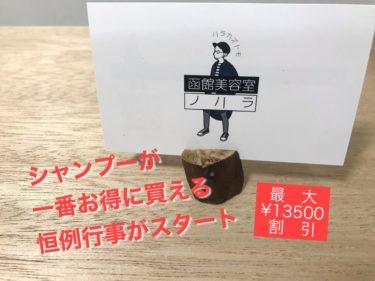 【最大¥13500割引】サロンシャンプーを一番お得に購入できるキャンペーンがスタート!