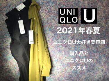 【函館の美容師が語る】2021年ユニクロU春夏、発売日スペシャル