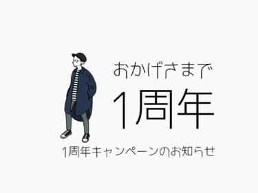【ノハラ1周年】感謝のキャンペーン